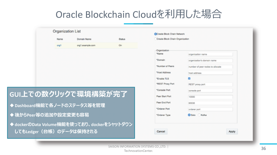 Oracle Blockchain Cloudを利用した場合