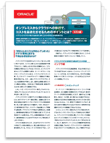 Oracle Cloud Platformホワイトペーパー