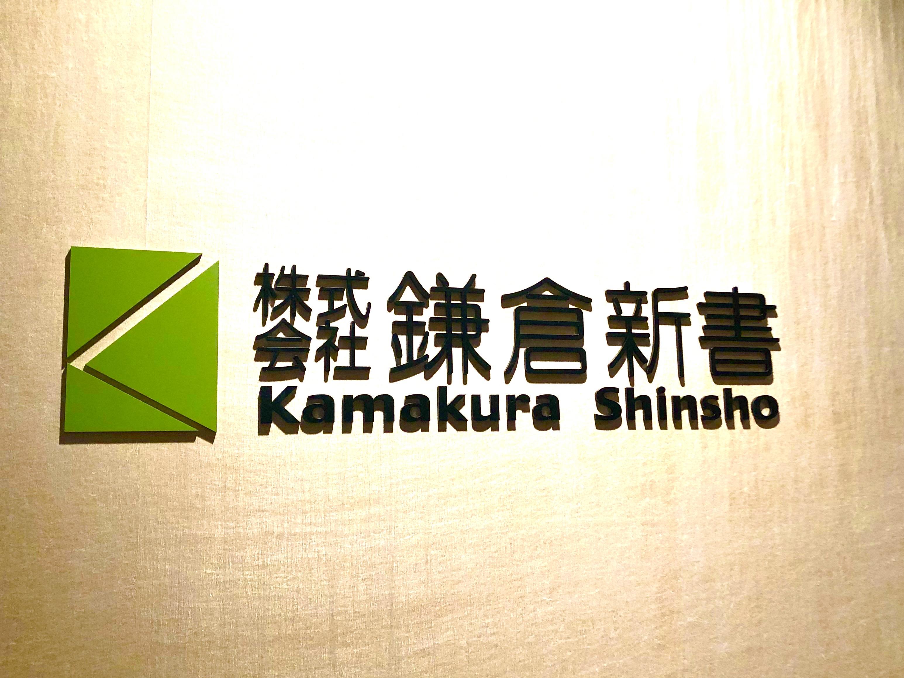 鎌倉 新書