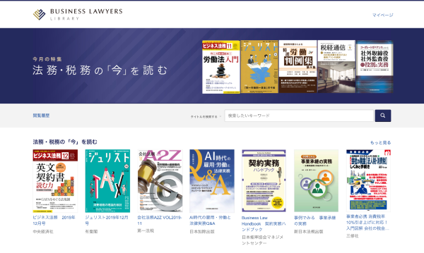 「BUSINESS LAWYERS LIBRARY」のWebページ