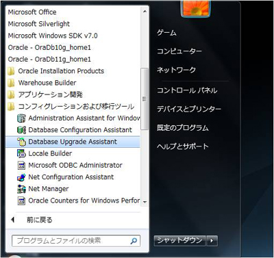 図2:Database Upgrade Assistantの起動