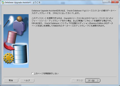 図3:Database Upgrade Assistantの起動画面