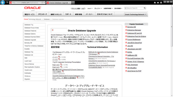 Oracle Database Upgrade