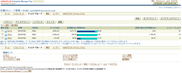 Enterprise ManagerでGUI管理