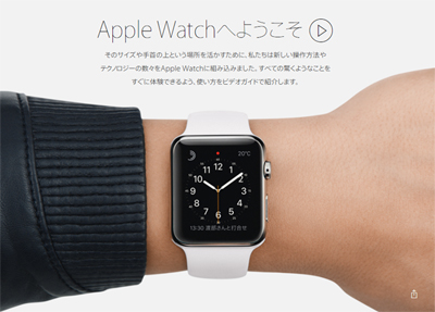 出所:Apple - Apple Watch https://www.apple.com/jp/watch/